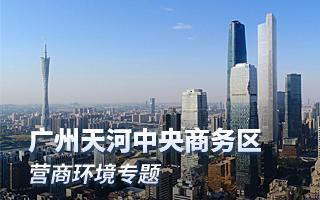 广州天河中央商务区营商环境专题